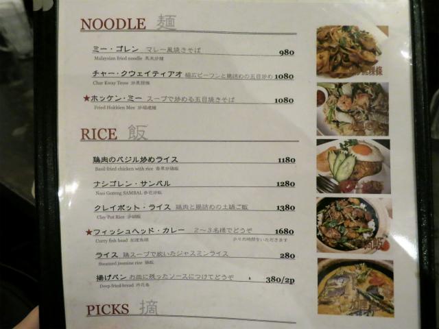 カフェ・シンガプーラ 麺類メニュー