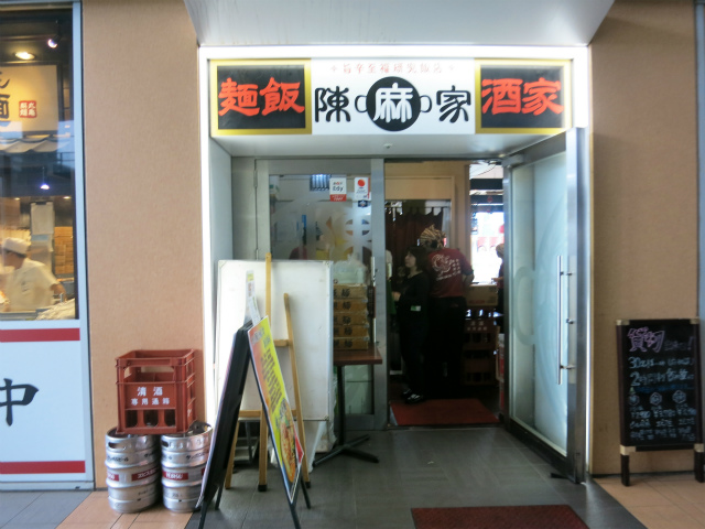 陳麻家 大崎センタービル店