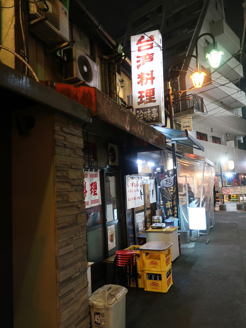 西荻窪 台湾料理 珍味亭