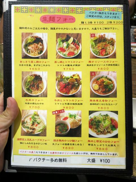 生麺フォーメニュー