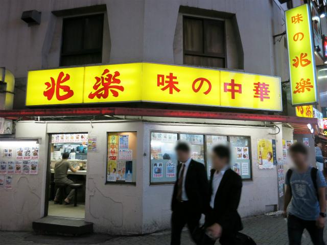 渋谷センター街 味の兆楽