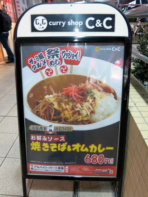 焼きそば&オムカレー発売!