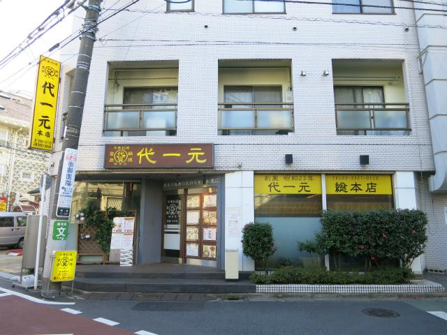 代田橋 代一元 総本店