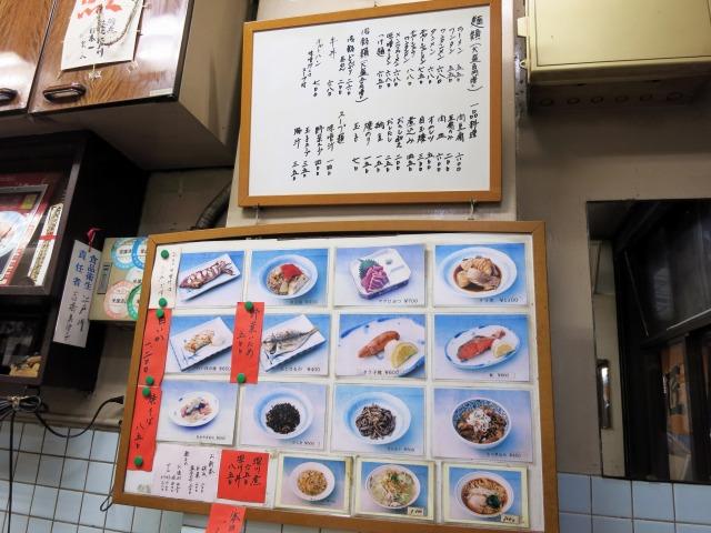 江戸川食堂 メニュー