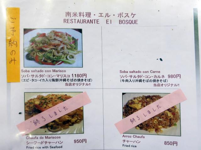 エルボスケ ボリビア料理メニューの一部