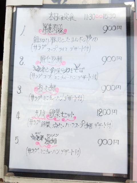 燕・東京茶楼 ランチメニュー