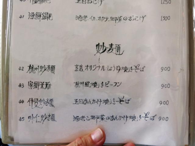 グランドメニュー 炒麺類