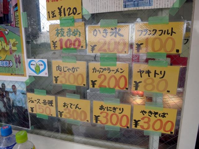 ふる浜売店 メニュー