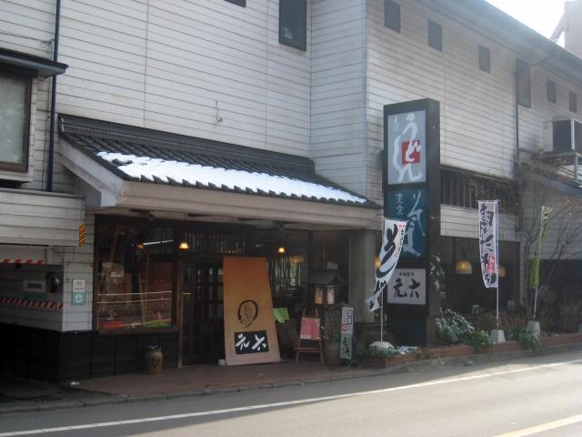 小平市 大阪うどん・東京そば 多加楽亭 元六