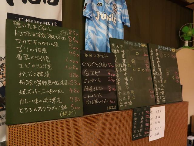 green glass 日本酒メニュー