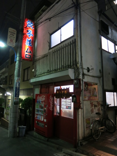 高田馬場 餃子荘ムロ