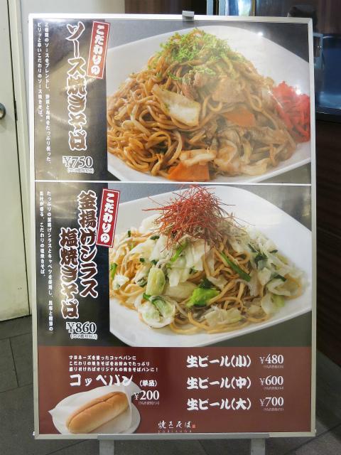 東京シェフズキッチン 焼きそば メニュー