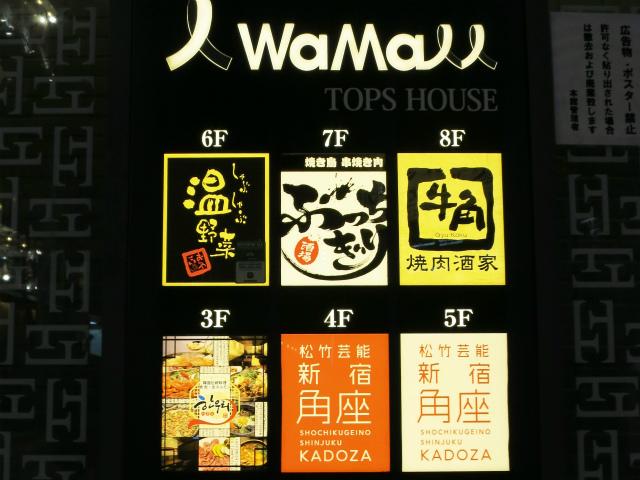 ハヌリ新宿 WaMall店