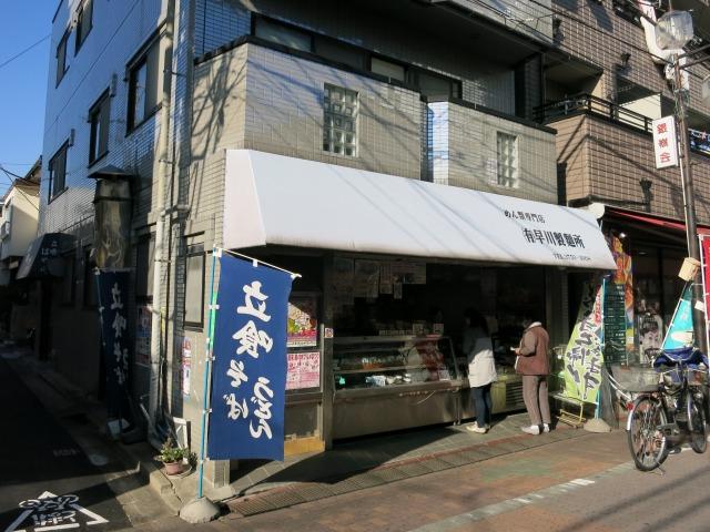 早川製麺所