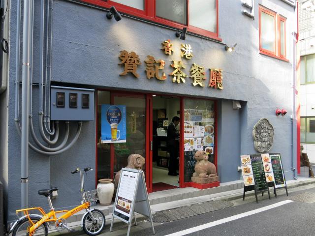 飯田橋 香港 贊記茶餐廳