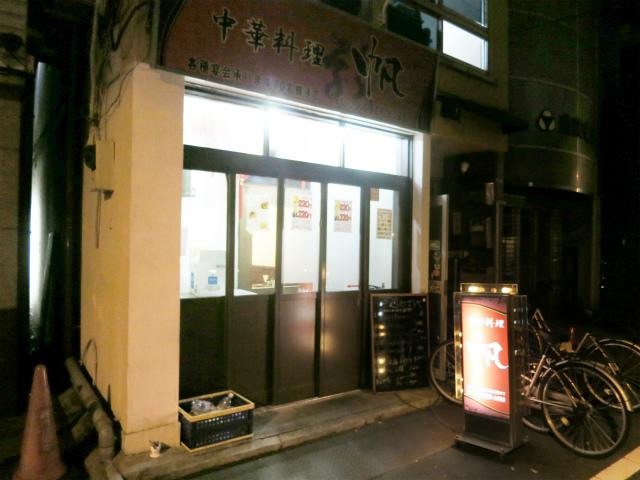 馬喰町 中華料理 帆(ホ)