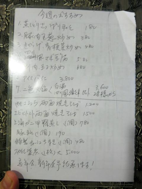 中華料理 帆(ホ) おすすめメニュー