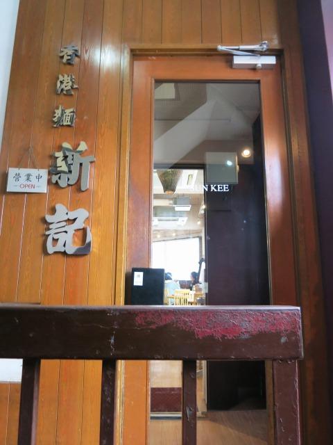 2階の扉を開けるとそこは香港