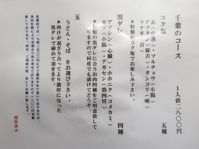 ホルモン千葉 コース