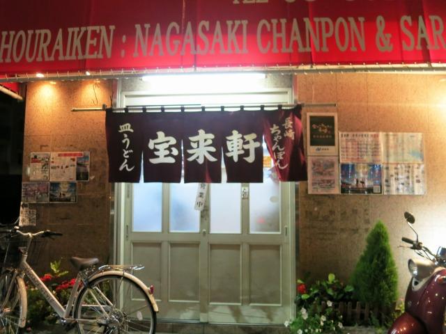 環七沿いの長崎ちゃんぽん専門店
