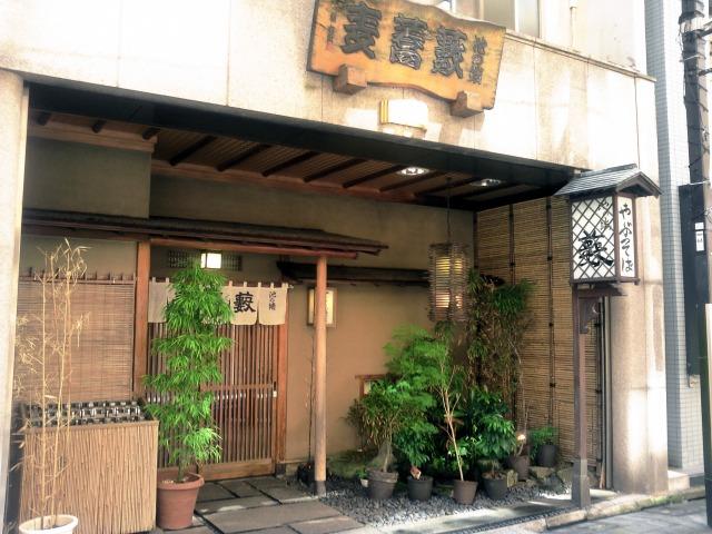 上野広小路 池之端藪蕎麦