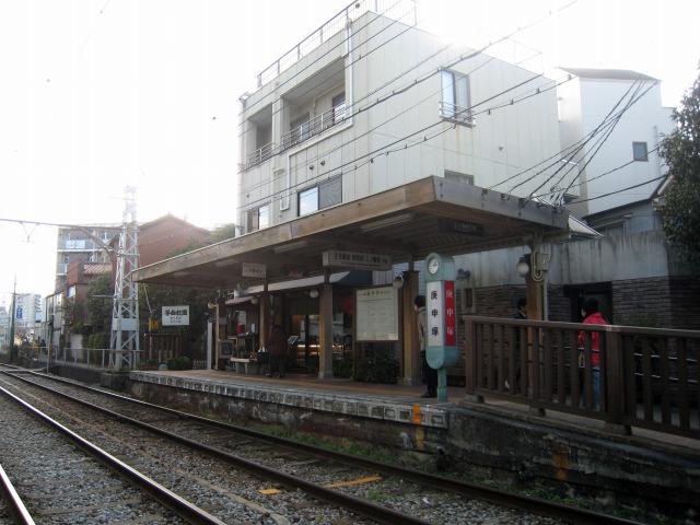 都電荒川線 庚申塚駅