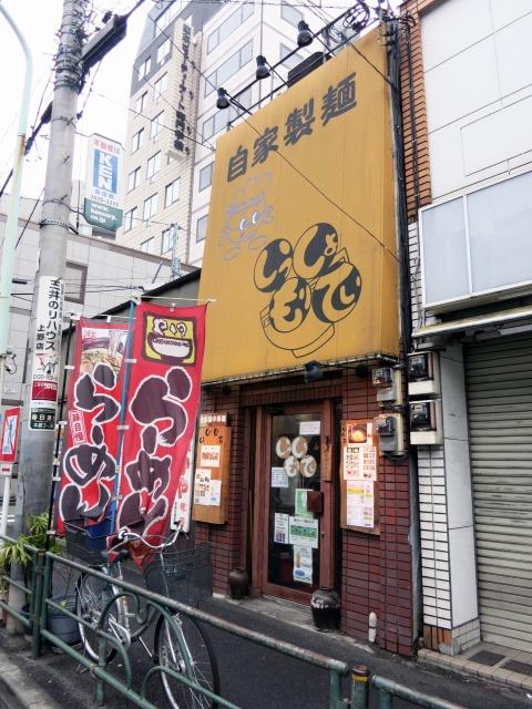 文京区 本郷三丁目 いっしょもりてい