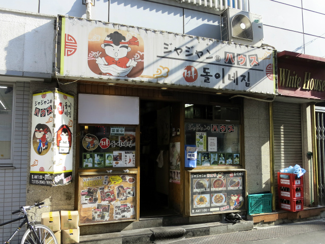 歌舞伎町 韓国式中華 ジャジャンハウス