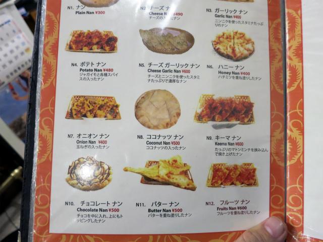 インド料理 ジャサナ メニューの一部(1)