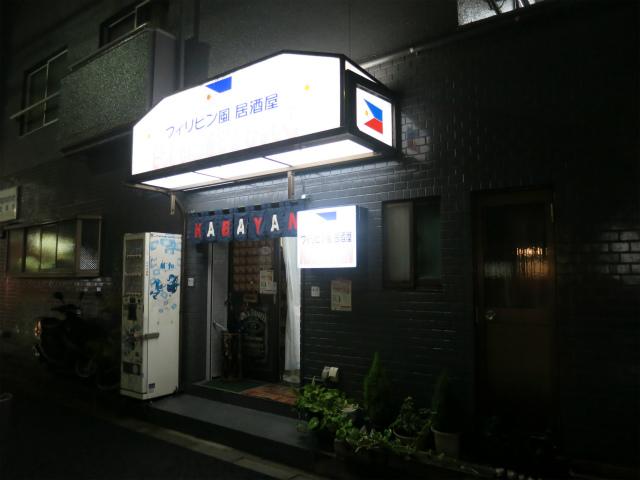 上板橋 フィリピン風居酒屋 カバヤン