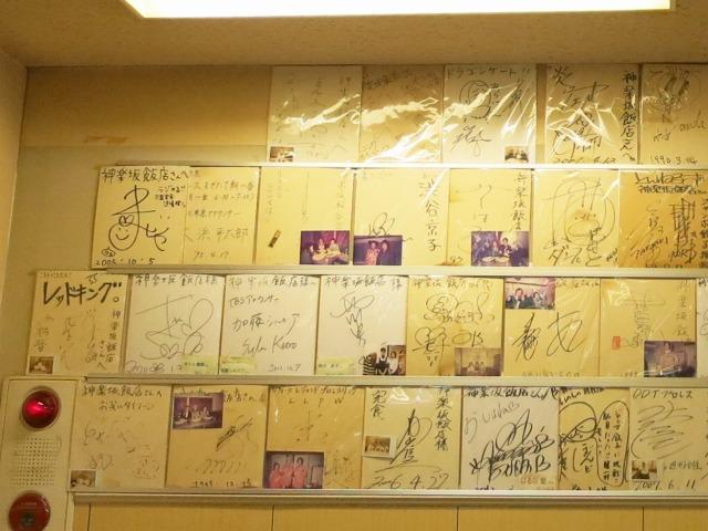 壁は有名人の色紙だらけ