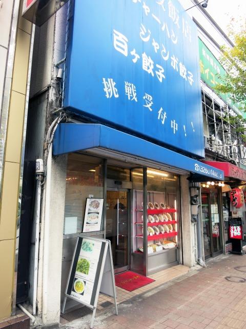 飯田橋 神楽坂飯店