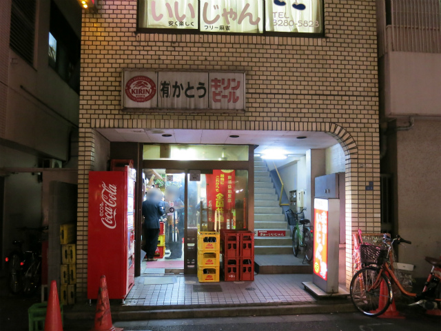 五反田駅東口 加藤酒店
