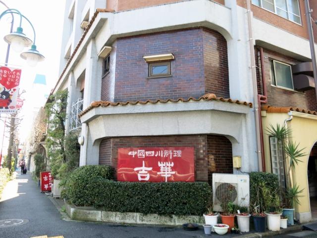 上野毛 四川料理 吉華 本店