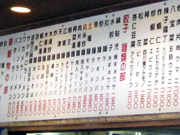喜楽 餃子・麺類メニュー
