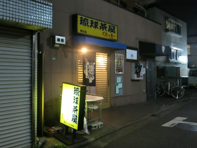 琉球茶屋くわっちー 野方店
