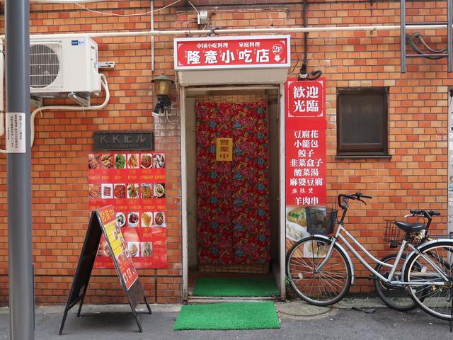 高円寺 隆意小吃店