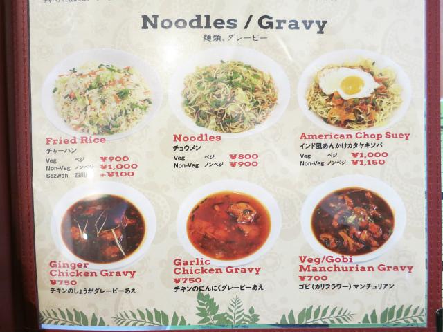 南インド料理マハラニ インド中華メニューの一部