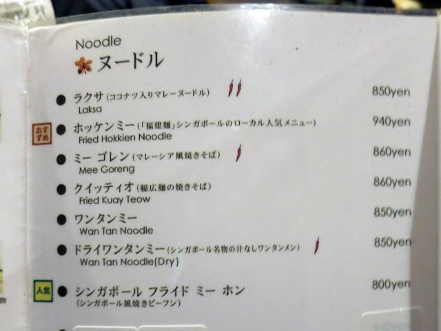 マカン 麺類メニュー