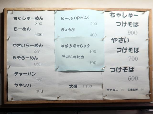 丸長 新井薬師店 メニュー