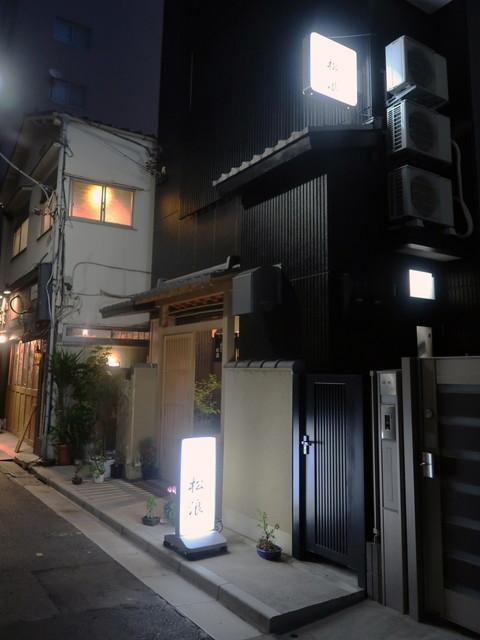 昭和26年創業 人形町 お好み焼き 松浪