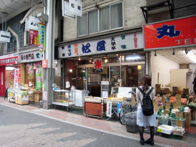 ハッピーロード大山 松屋甘味店