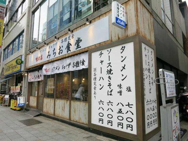 日本橋 味の店 みちお食堂
