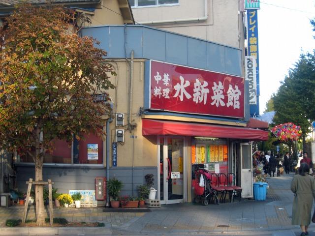 浅草橋 水新菜館
