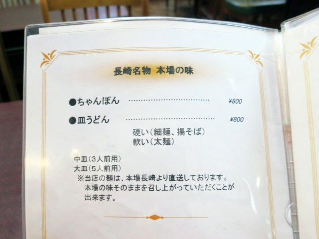 長崎飯店 高田馬場店 長崎名物メニュー