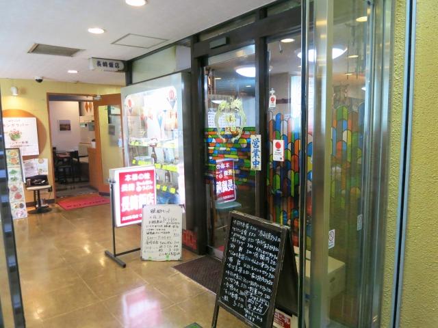 長崎飯店 高田馬場店