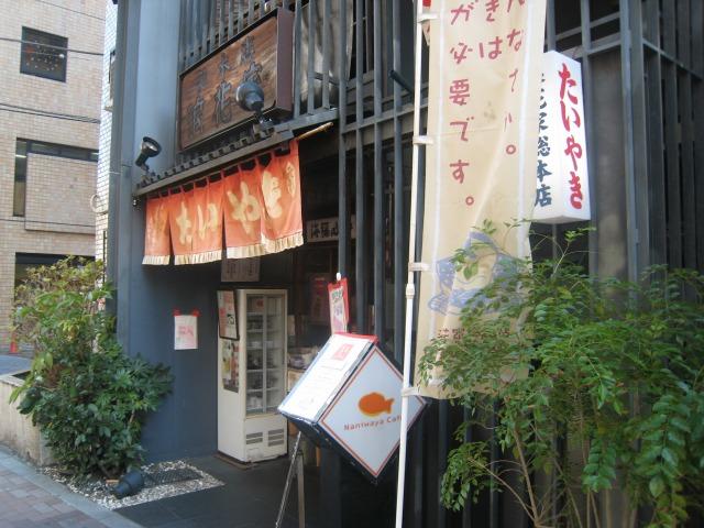 麻布十番 浪花屋総本店