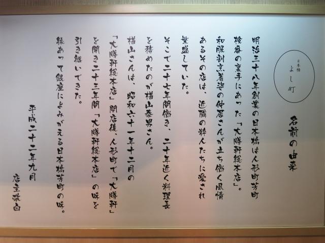 大勝軒総本店に由来する日本橋よし町の来歴