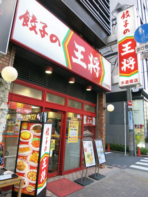 餃子の王将 水道橋店