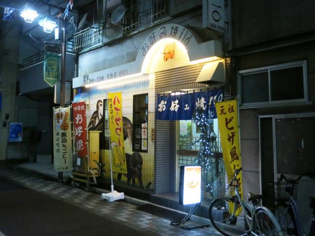 荒川区東尾久 お好み焼 110(いとう)